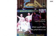 العدد الثاني من مجلة المسرح بمنافذ بيع الهيئة المصرية العامة للكتاب ومنافذ توزيع أخبار اليوم.
