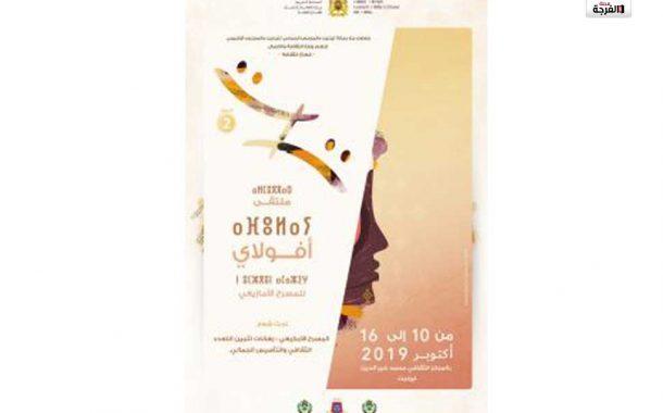 """بالمغرب: تيزنيت تحتضن الدورة الثانية لملتقى """" أفولاي للمسرح الأمازيغي"""""""