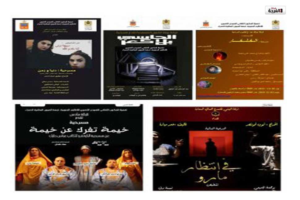 بالمغرب: وزارة الثقافة والاتصال تعطي الانطلاقة للجولات المسرحية بجهة العيون الساقية الحمراء