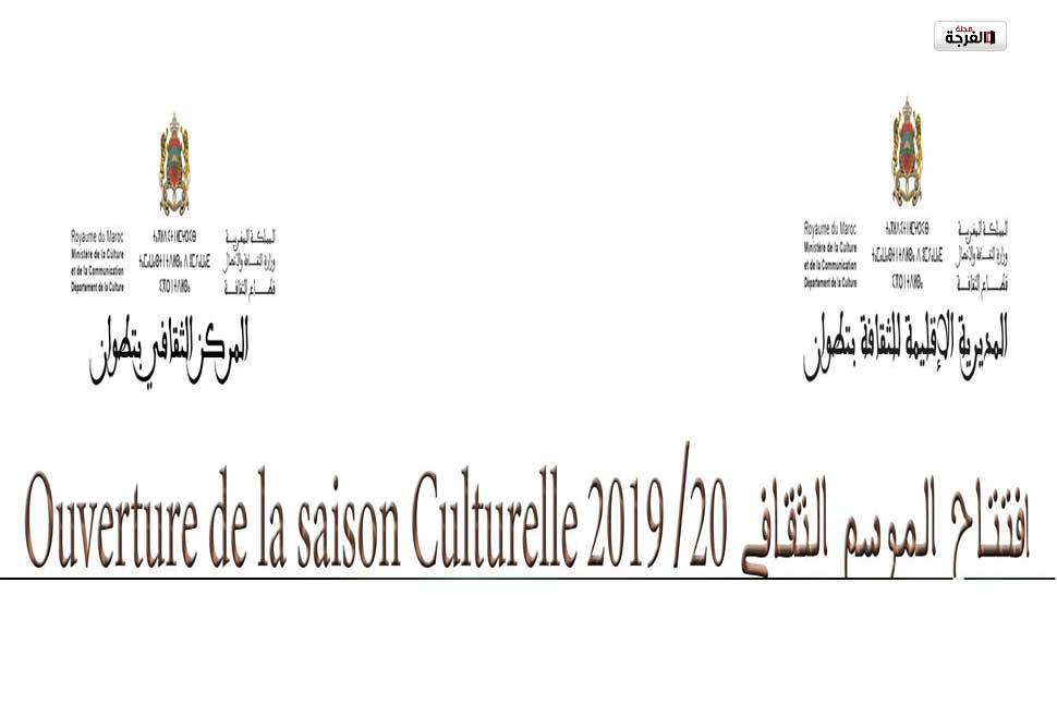 بالمغرب: برنامج افتتاح الموسم الثقافي بتطوان 19/ 2020