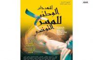 برنامج الدورة الأولى لمهرجان المسرح التونسي بسوسة