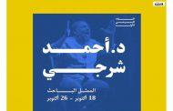 بالعراق: (الممثل الباحث) في الكويت