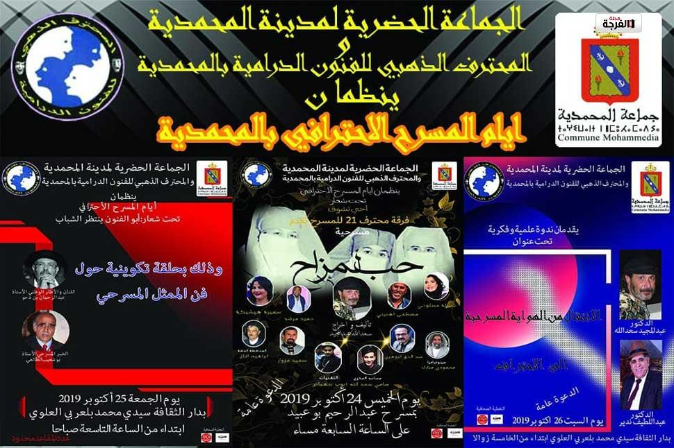 بالمغرب: البرنامج العام لأيام المسرح الاحترافي بالمحمدية
