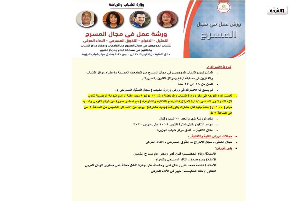 بمصر: وزارة الشباب و الرياضة تنظم ورشة عمل في مجال المسرح