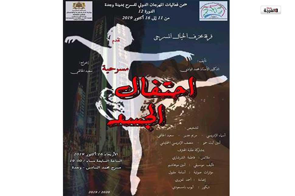بالمغرب: كوميدراما تستضيف الخيال في مهرجانها الثاني عشر/ منصف الإدريسي الخمليشي