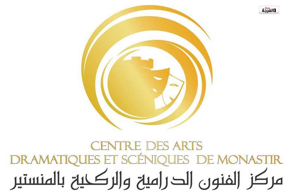 بتونس: مركز الفنون الدرامية والركحية بالمنستير: برمجة سنوية متنوعة لانتاجات وتظاهرات في مختلف الأنماط الفنية.
