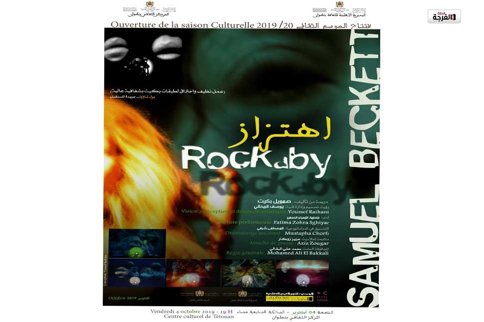 بالمغرب: العرض الأول للأداء الفني (اهتزاز) للمسرحي المغربي د. يوسف الريحاني