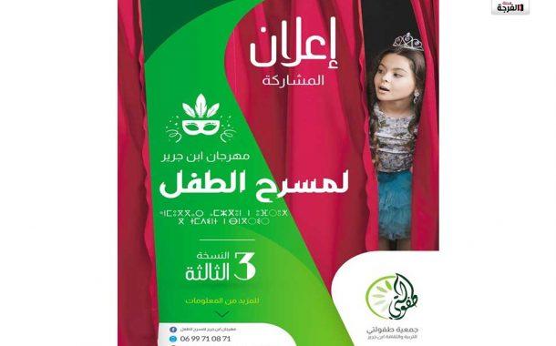 بالمغرب: فتح باب المشاركة بالنسخة الثالثة لمهرجان ابن جرير لمسرح الطفل