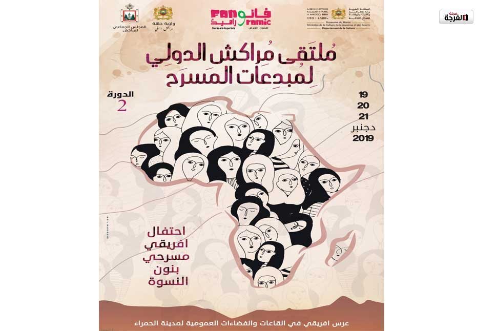 بالمغرب: قريبا...مراكش تحتضن الدورة الثانية من الملتقى الدولي لمبدعات المسرح/ بشرى عمور