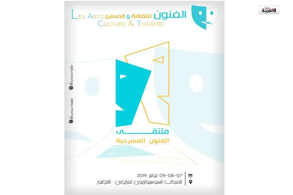 بالمغرب: الاعلان عن المشاركة بملتقى الفنون المسرحية بالناظور