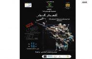 بالمغرب: وجدة تحتضن الدورة 12 لمهرجانها الدولي للمسرح