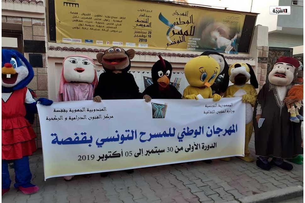 بتونس: اختتام المهرجان الوطني للمسرح التونسي بقفصة...