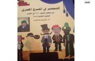 كتاب الخميس (الحلقة الثانية عشر)/ عرض وقراءة:  د. محمود سعيد