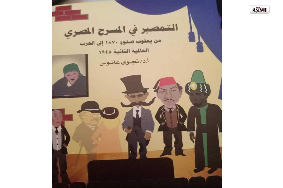 عودة لقضية البدايات  وتمصير المسرح المصري/ د. حسن عطية