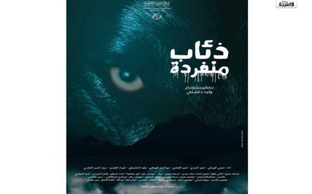 """بتونس: غدا..العرض ما قبل الأول لمسرحية """"ذئاب منفردة"""" لمركز الفنون الدرامية والركحية بالكاف"""