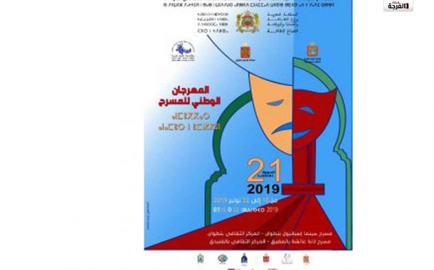 بالمغرب: الدورة الواحدة والعشرون للمهرجان الوطني للمسرح