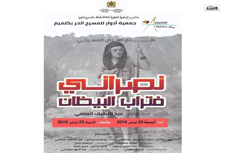 بالمغرب: جولة مسرحية في كل من طانطان وآسا بالجنوب المغربي