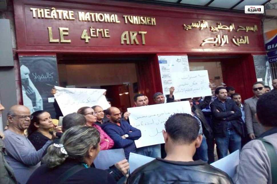تونس: وقفة احتجاجية لمجموعة من أعوان المسرح الوطني للمطالبة بتحسين أوضاعهم المهنية وبإقالة المدير العام للمؤسسة/ وات