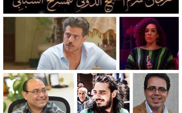 بمصر : مهرجان شرم الشيخ الدولي للمسرح الشبابي يكشف عن اسماء لجنة مشاهدة دورته القادمة