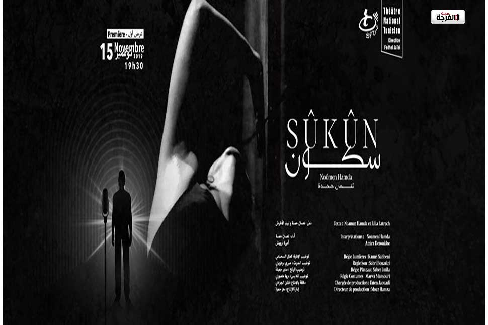 بتونس: هذا المساء..العرض الأول لمسرحية