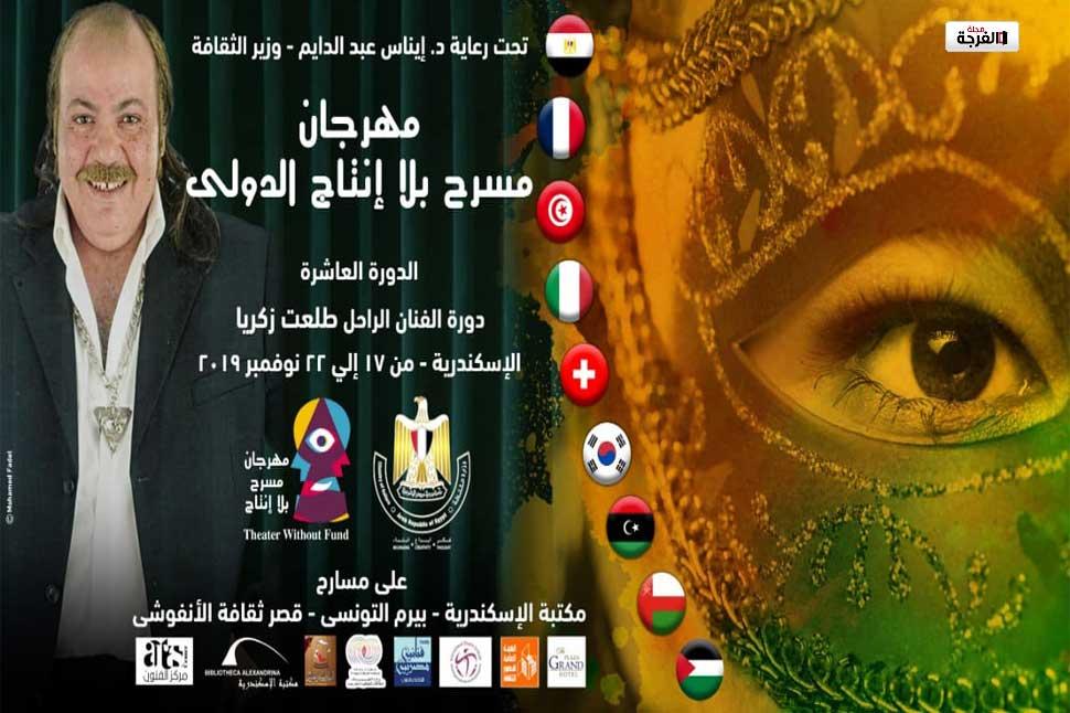 بمصر: قريبا الإسكندرية ستحتضن الدورة العاشرة من مهرجان