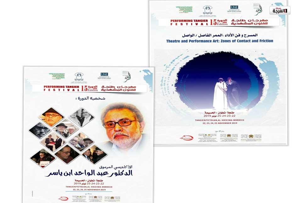 بالمغرب: بالصور أهم الأنشطة الموازية للمؤتمر الدولي