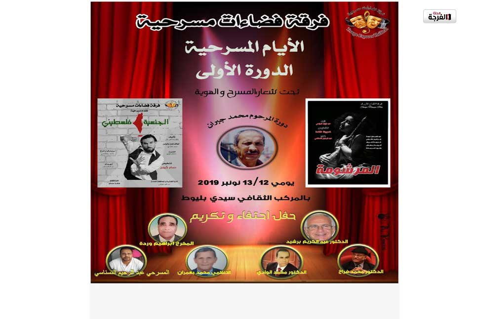 بالمغرب: فرقة فضاءات مسرحية تحتفي بالأيام المسرحية في دورتها الأولى بالدار البيضاء