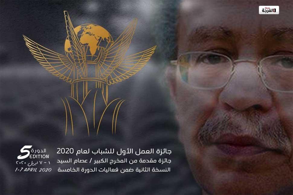 شرم الشيخ الدولي للمسرح يعلن عن تفاصيل جائزة عصام السيد