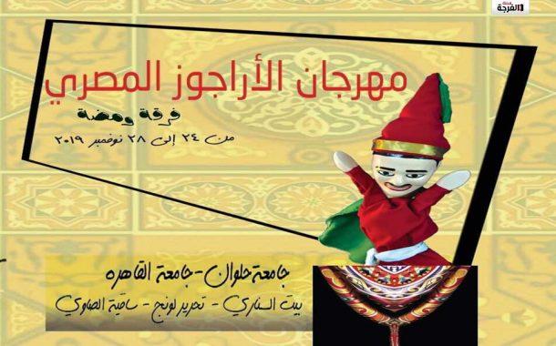 بمصر: البرنامج العام لفعاليات مهرجان الأراجوز المصري الأول