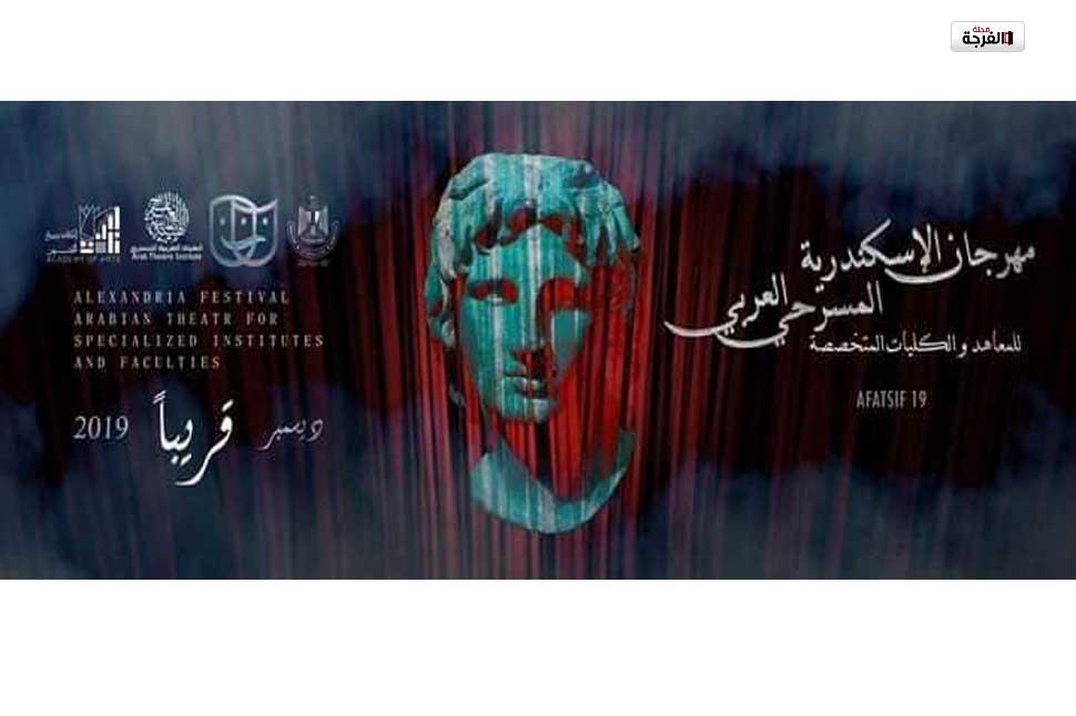 بمصر: انطلاق اول مهرجان مسرحي للمعاهد المتخصصة بالإسكندرية 3 ديسمبر المقبل