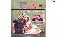 العدد الثالث من الإصدار السادس لمجلة المسرح بمنافذ توزيع الهيئة المصرية العامة للكتاب ومنافذ توزيع أخبار اليوم/ احمد جميل