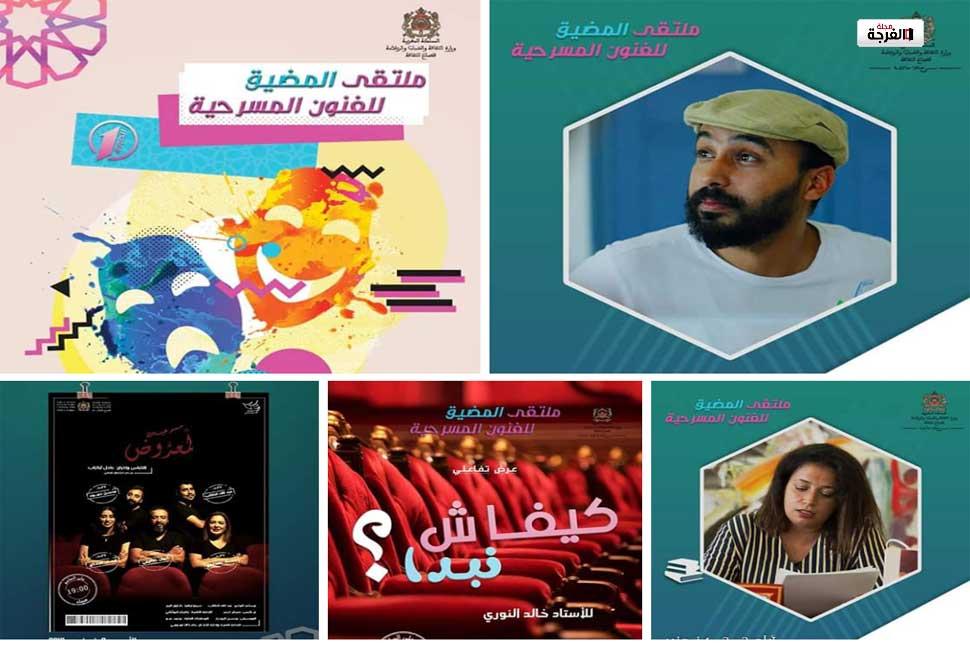 بالمغرب: ملتقى المضيق للفنون المسرحية/ د. نزهة حيكون