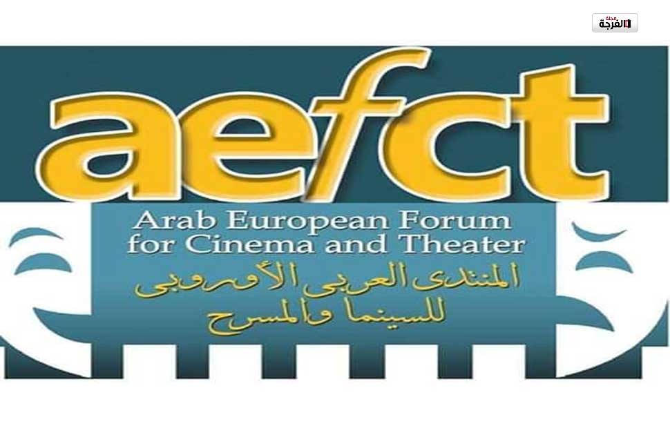 بفرنسا:  المنتدى العربي الأوروبي للسينما والمسرح يناقش دلالات المكان الدرامية في ندوته الرابعة/ حميد عقبي (باريس)