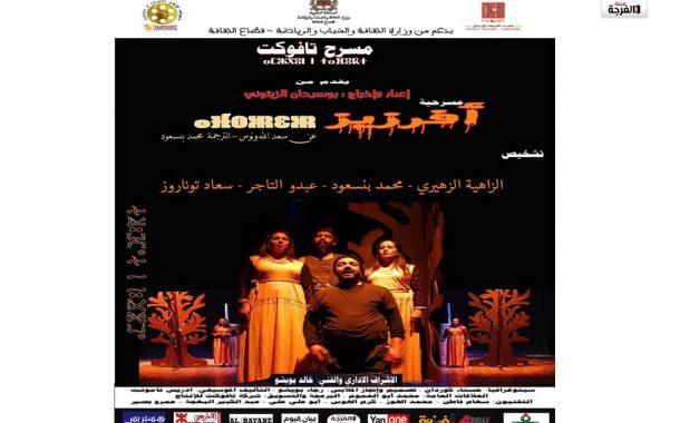 بالمغرب: مسرح تافوكت في جولة وطنيةبمسرحية