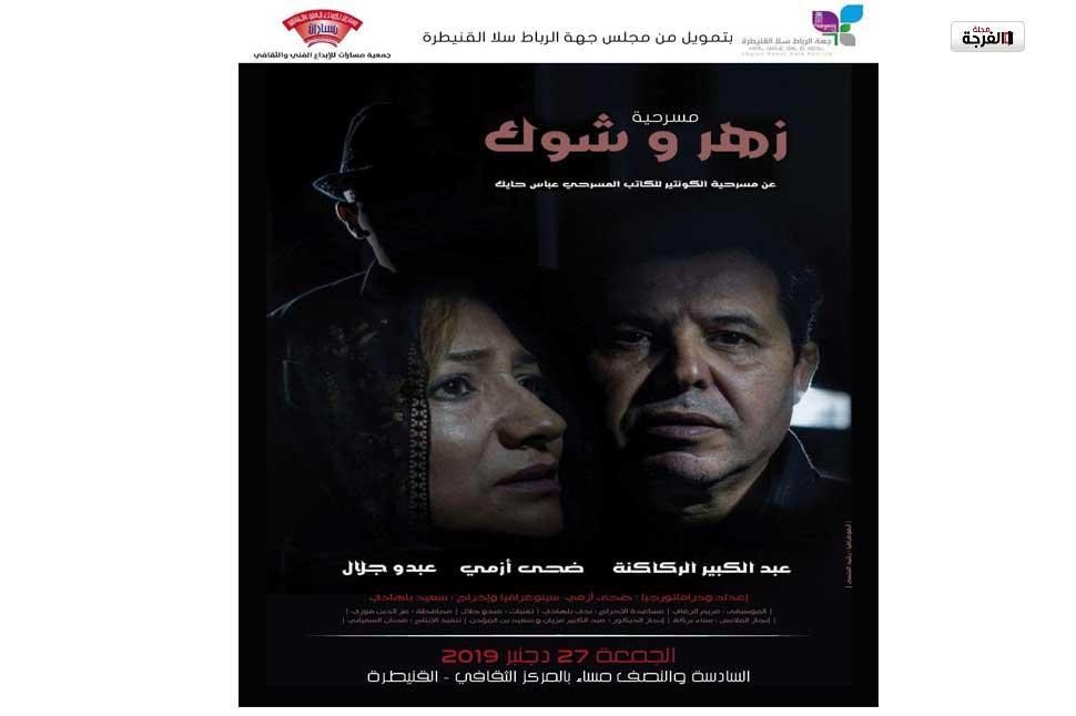 بالمغرب: غدا مسرحية: