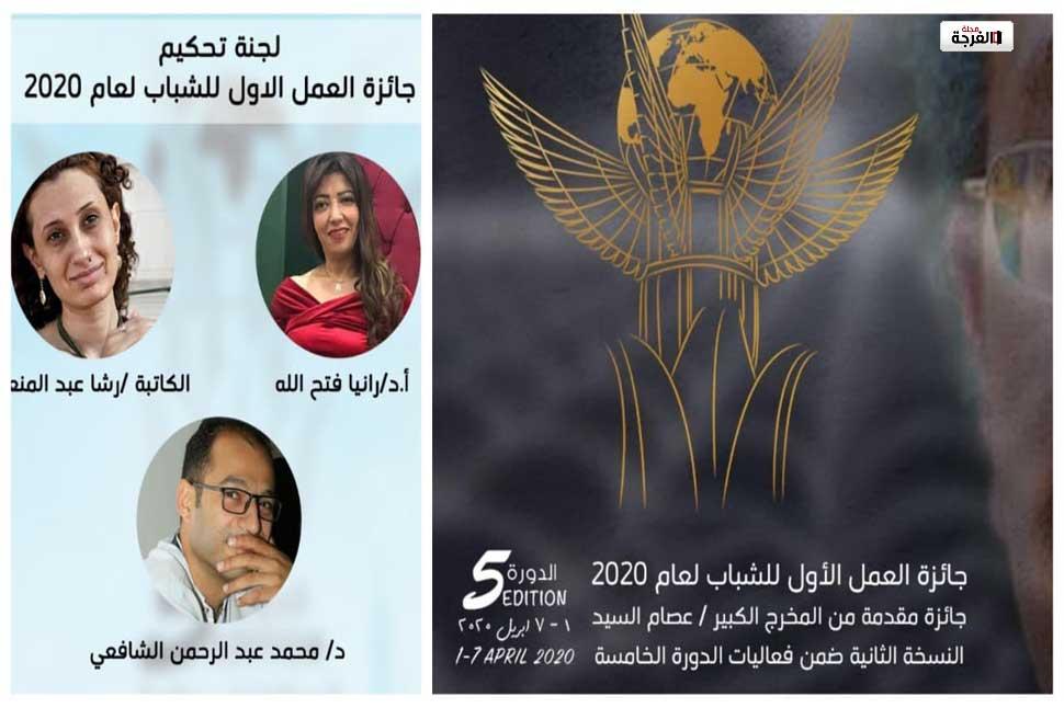 بمصر: شرم الشيخ الدولي للمسرح يعلن عن تفاصيل جائزة عصام السيد