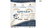 بالمغرب: الفنيدق تستضيف الدورة التانية من مهرجان الفنيدق الجهوي لمسرح الشباب/ احسيسن عادل