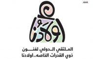 بمصر: الملتقى الدولي لفنون ذوي القدرات الخاصة