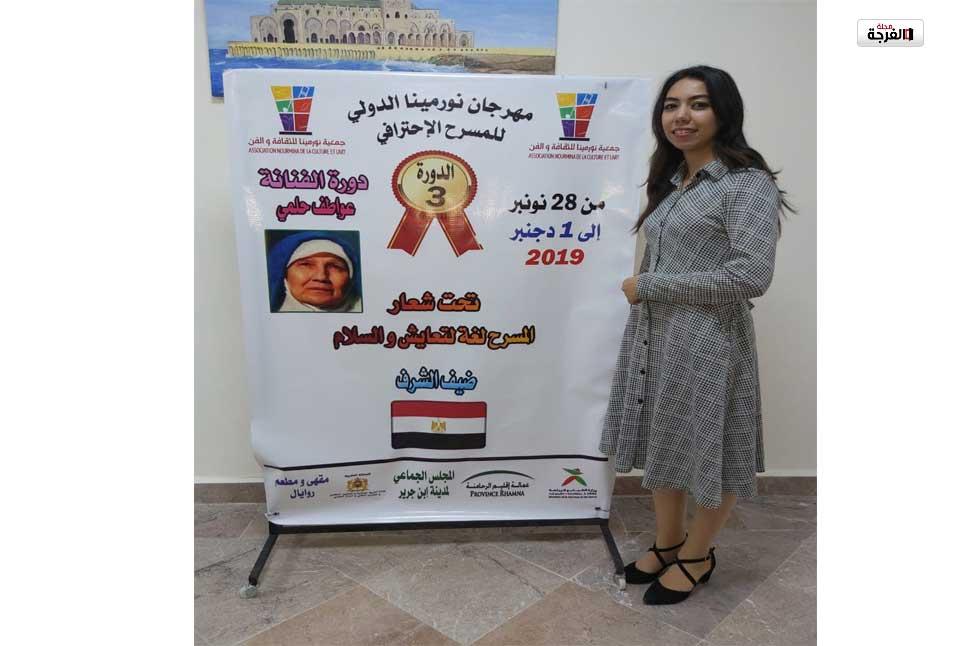 (حنان ارسيمي) أصغر مسؤولة مهرجان في تاريخ المسرح/حاورها: يوسف هنون
