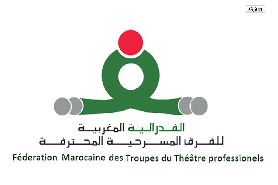بالمغرب: بلاغ الفيدرالية المغربية للفرق المسرحية المحترفة
