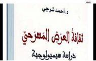 ثقافة العرض المسرحي/ د . سعد عزيز عبد الصاحب