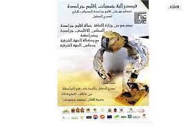 بالمغرب: شروط و استمارة النسخة الثامنة لمهرجان مفاحم الدولي لمسرح الطفل بجرادة