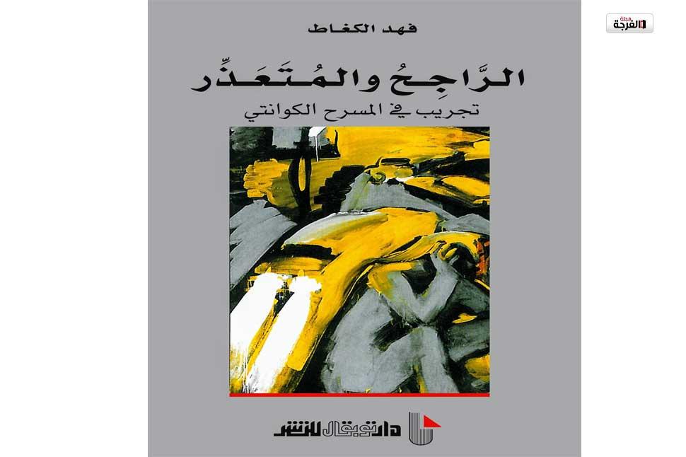 بالمغرب: غدا... د. فهد الكغاط يوقع نصه المسرحي الجديد بالدار البيضاء