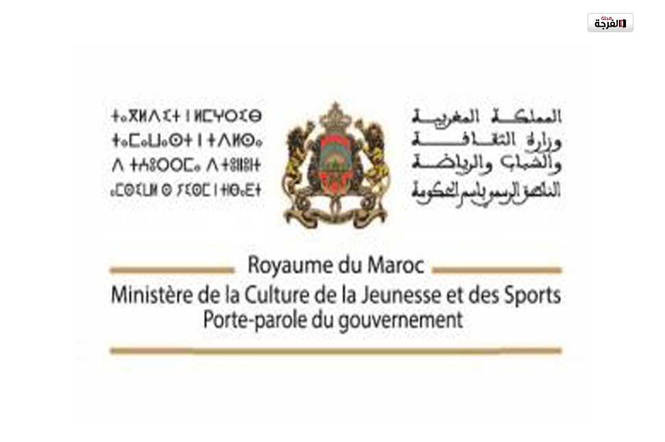 بالمغرب: وزارة الثقافة والشباب والرياضة -قطاع الثقافة تفتح أبوابها أمام الهيئات والمنظمات المهنية والنقابية الفنية
