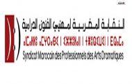بالمغرب:  بلاغ إخباري للنقابة المغربية لمهنيي الفنون الدرامية