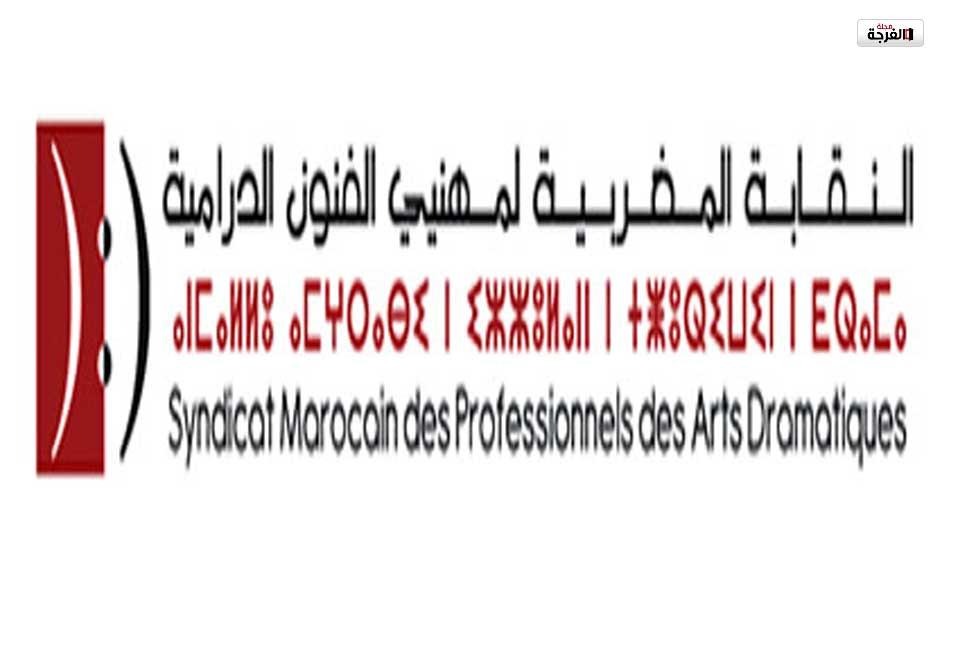 بالمغرب: بيان للنقابة المغربية لمهنيي الفنون الدرامية بخصوص تصريحات السيد وزير الثقافة والشباب والرياضة حول المسرح المغربي.