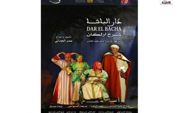 بالمغرب: الخميس المقبل.. مسرحية :