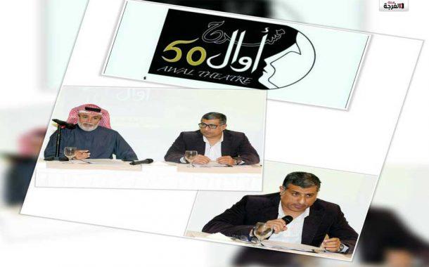 بالبحرين: مهرجان أوال المسرحي الدولي ينطلق 1 فبراير/ أسامة الماجد