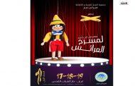 بالمغرب: فتح باب المشاركة بالنسخة الاولى لمهرجان ابن جرير لمسرح العرائس
