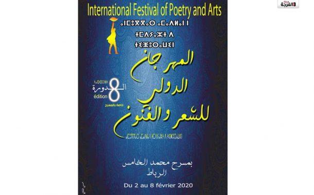 بالمغرب: قريبا الدورة الثامنة للمهرجان الدولي للشعر و الفنون بالرباط